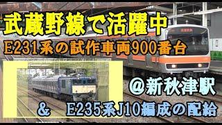 E231系900番台の試作車MU1編成とE235系J10編成配給