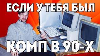 Модем Bbs Dial Up интернет в 90 х Детство буржуя 9я серия