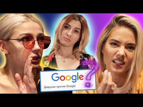 Сколько у девушки должно быть парней? Ивлеева и Паршута / Девушки VS Google