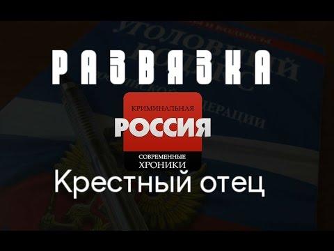 Криминальная Россия (Развязка) -