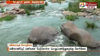 People in Krishnagiri enjoy the river flow despite of flood warning   Polimer News