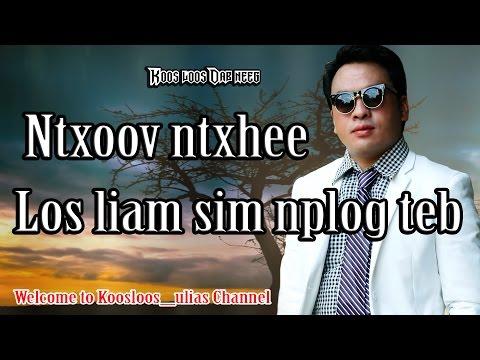 Dab neeg. Ntxoov ntxhee los liam sim nplog teb 21/4/2017