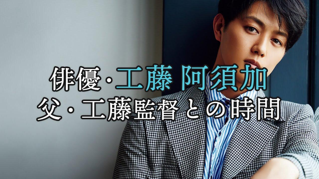 俳優・工藤阿須加が一言で語る、野球への思い【東京カレンダー】
