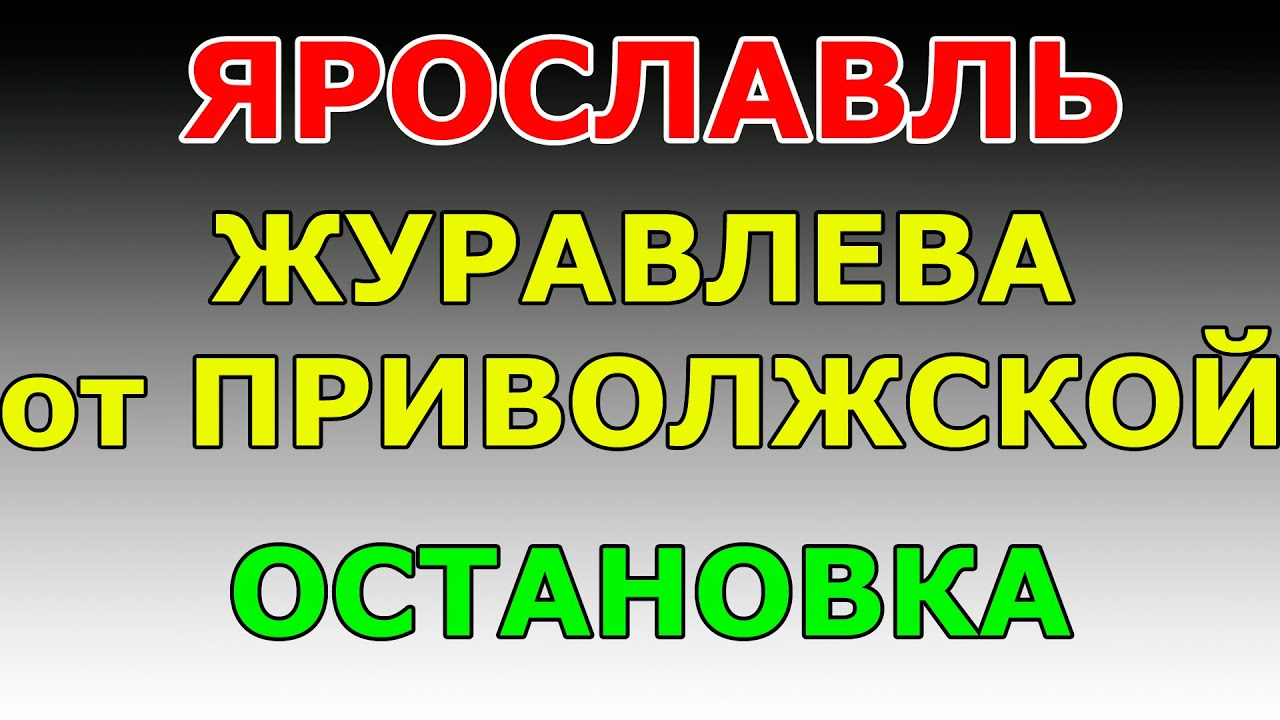 ОСТАНОВКА  ул. Журавлева от ул.Приволжской.  маршрут ГИБДД №2 г. Ярославль