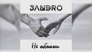 Jandro - Не обмани (2017)