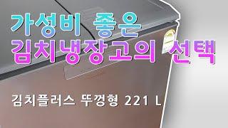 가성비 좋은 김치냉장고의 선택 김치플러스 뚜껑형 221…