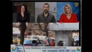 Συνέντευξη στην πρωινή εκπομπή «Άκου να δεις» στο TV 100