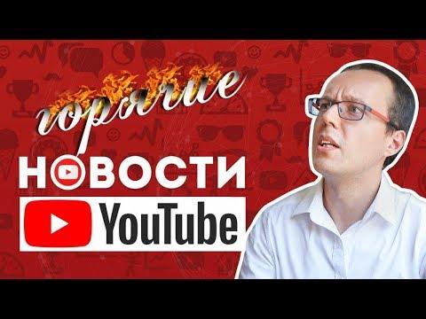 YouTube улучшает аналитику и меняет политику! Свежие новости из мира YouTube