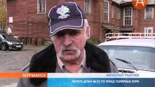 Кирпичная стена отвалилась от деревянного дома в Мурманске 24.09.2014(, 2014-09-24T11:56:03.000Z)