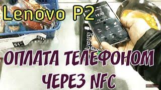 NFC в Lenovo P2   реальный опыт, оплачиваю в магазинах