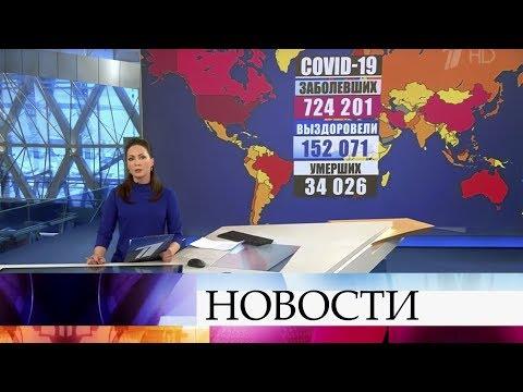 Выпуск новостей в 12:00 от 30.03.2020