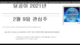 달공이 2021년 2월 9일 주식 관심 종목 메리츠증권…