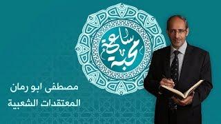مصطفى ابو رمان - المعتقدات الشعبية
