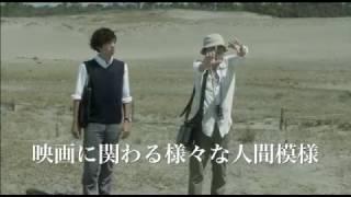 http://zouwonaderu.com 一つの映画に関わる、いくつもの人生。その上で、映画は作られていく…。 「ネスレシアター on YouTube」で公開された作品が映画化。 監督は、 ...
