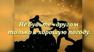 С Днем Дружбы!Дружба —это сегодня,завтра и каждый день!Это когда навсегда!