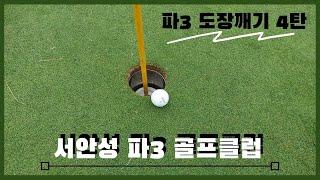 서안성 파3 골프클럽-혼자놀기(파3도장깨기4탄)