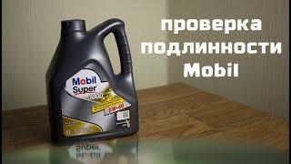 Проверка подлинности масла Mobil