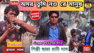 অমর তুমি নও রে মানুষ //Shilpi Chaya Rani Das//new song 2019//BADAL PAUPAUL OFFICIAL//SUBSCRIBE PLEAS