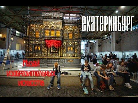 Екатеринбург  Музей изобразительных искусств