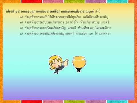 โครงงานภาษาไทยชั้นมัธยมศึกษาตอนต้น