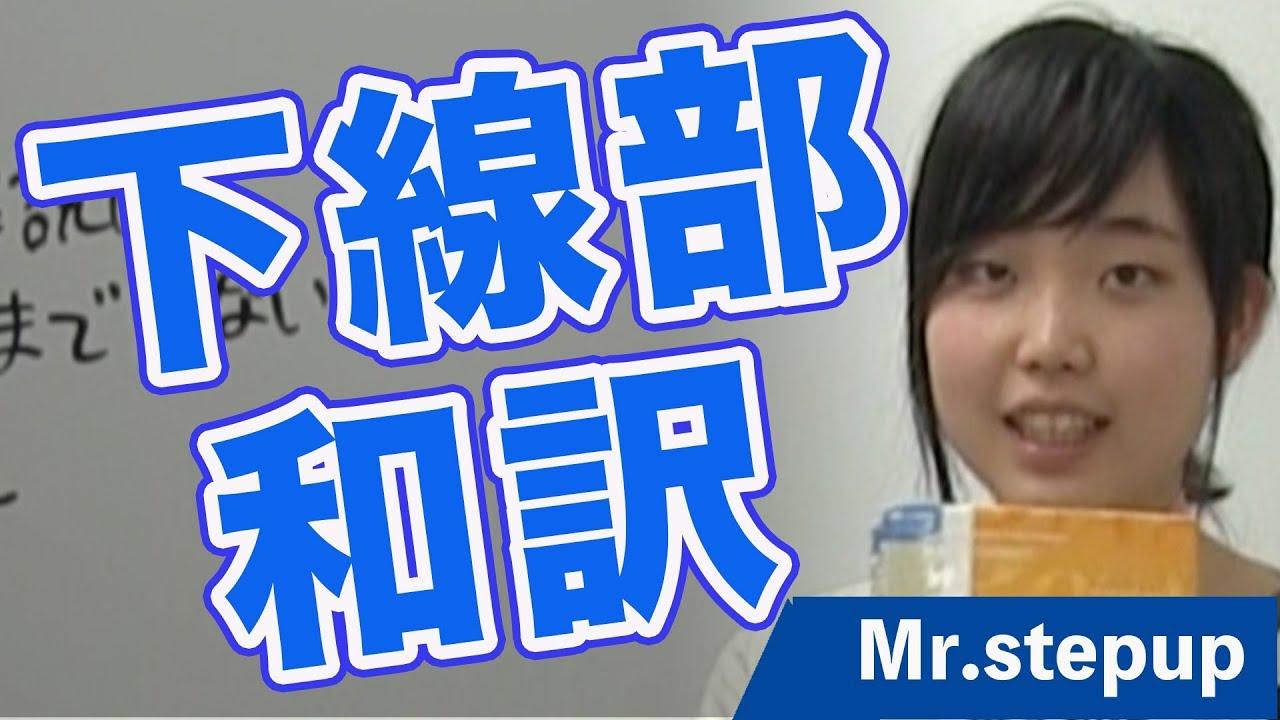 英文 和訳 演習