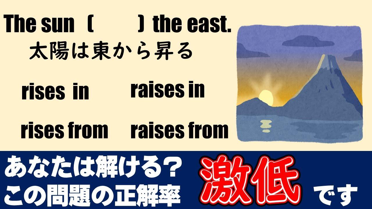 【試験に出る英文法】rise / raise , 方角を表す前置詞