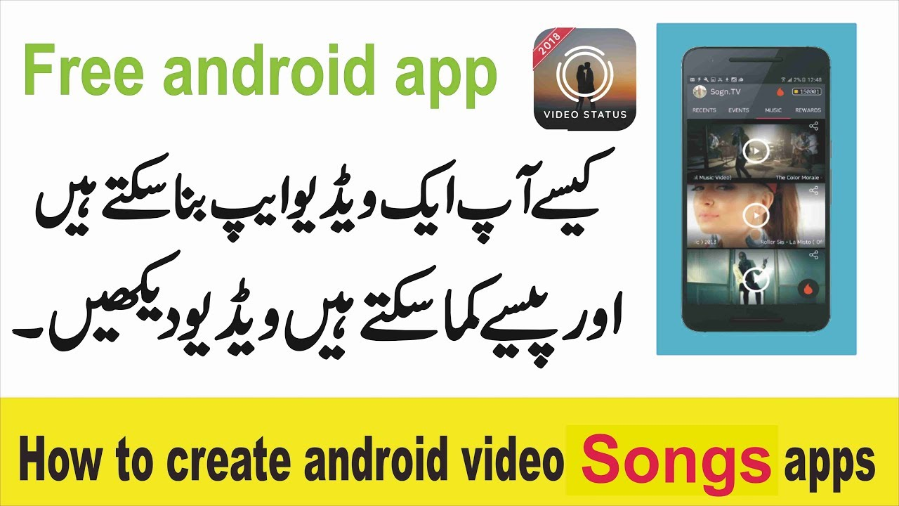 How to create android video streaming app in Appybuilder in urdu/hindi