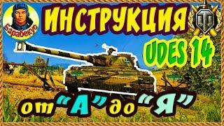 UDES 14 Alt 5: інструкція по його знищення і виживання на ньому | Корисно всім World of Tanks wot