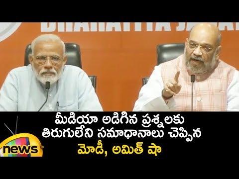 PM Modi And Amit Shah Shocking Replies To Media Questions In Press Meet | BJP Latest Press Meet