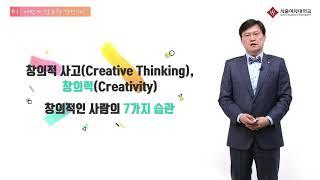 창의력 향상을 위해 어떻게 접근할 것인가?