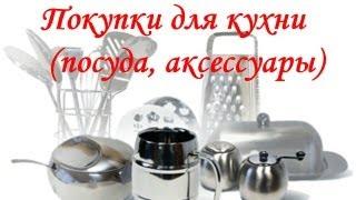 видео Сковороды для вашей кухни