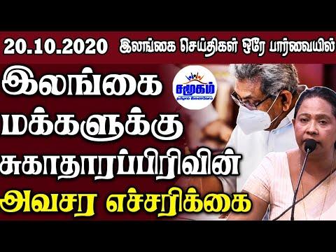இன்றைய பிரதான செய்திகள் 20.10.2020  | Srilanka tamil news