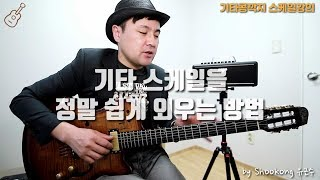 기타 스케일을 정말 쉽게 외우는 방법을 소개합니다 by shookong 유근수