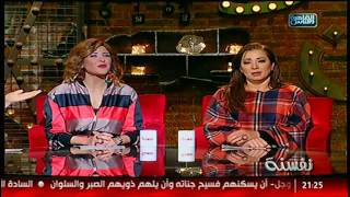 نفسنة | إيمان السيد لمذيعات نفسنة: انتوا التلاتة متتخيروش عن بعض!
