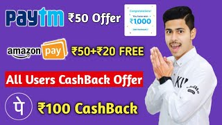 Amazon ₹50+20 CashBack Offer, Freecharge ₹50 Offer, Phone Pe ₹100 CashBack Offer, Paytm New Offer