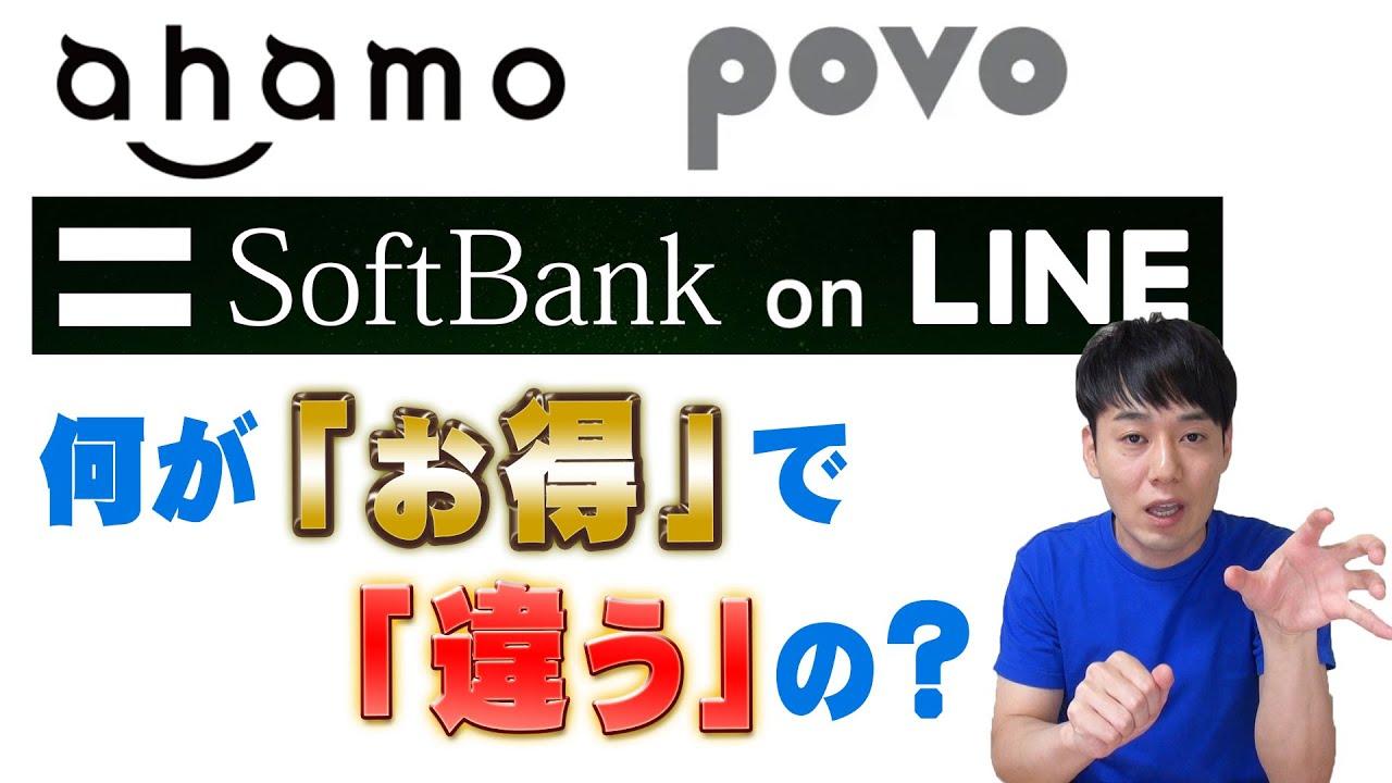 「ahamo」「SoftBank on LINE」「povo」共通点と違い【格安携帯料金プラン】