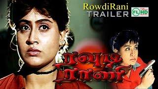 Tamil Trailer  | Rowdi rani |  Vijayashanthi Jayasudha others