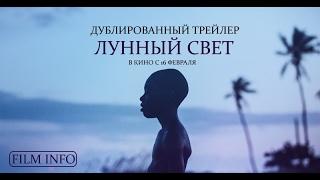Лунный свет (2016) Трейлер к фильму (Русский язык)