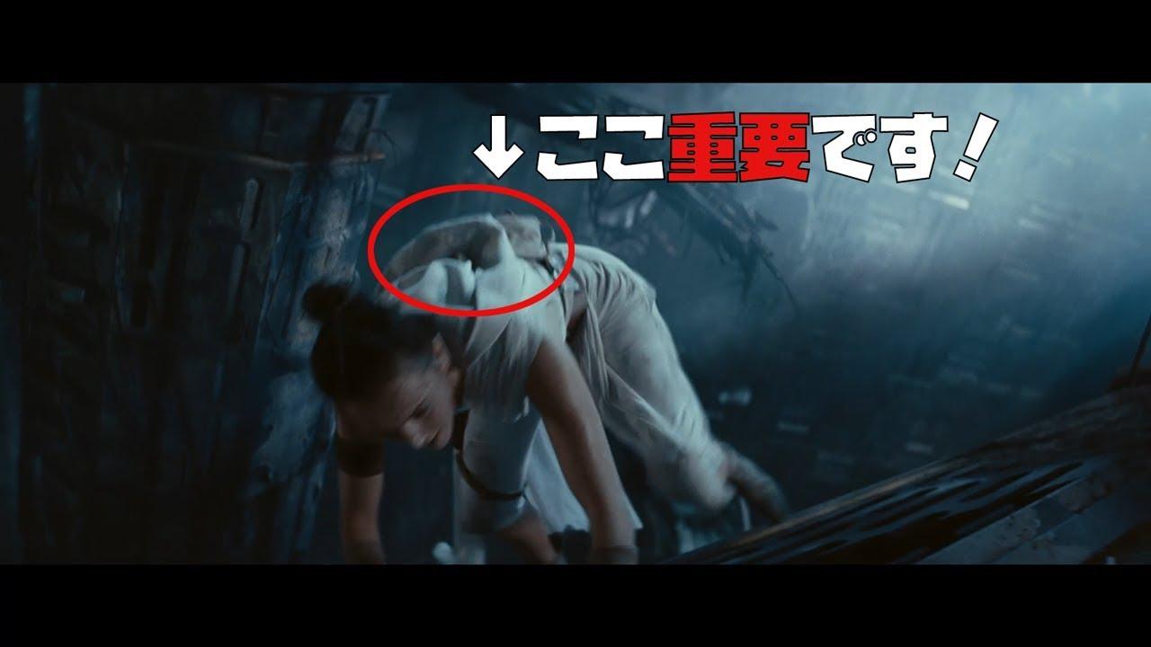 スターウォーズ9最終予告動画解説パート2