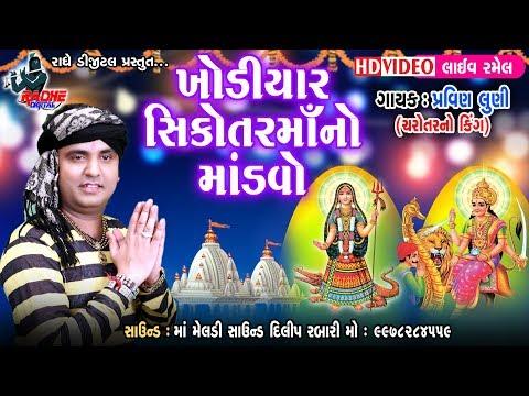 Khodiyar  Sikotar Maa No Liludo Madvo Parvin Luni    Video New     Gujrati  New  2018 Radhe Digital
