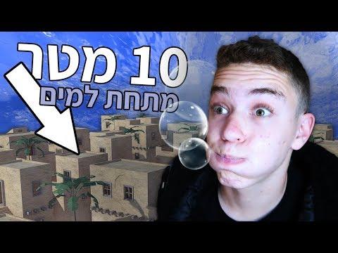 העיר ששקעה מתחת למים (בישראל)