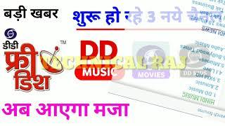 DD Free Dish Launching 3 New Channel Soon | 3 New Channel DD Kids DD Movies Soon |