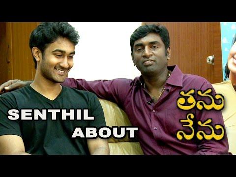 Senthil About Thanu Nenu Movie