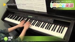 檸檬 / 遊助 : ピアノ(ソロ) / 中級