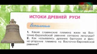 """Окружающий мир 4 класс ч.2, Перспектива, с.16-19, тема урока """"Истоки Древней Руси"""""""