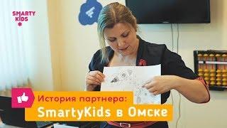 SmartyKids в Омске: история партнера