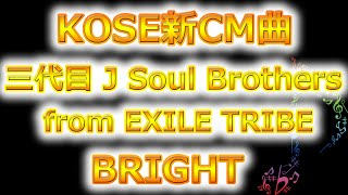 KOSE新CM曲!三代目 J Soul Brothers from EXILE TRIBE/BRIGHT