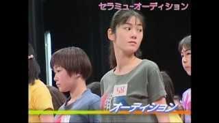 セラミュ - オーディションの様子 ★ 1998 原史奈 検索動画 28