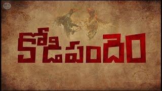 Kodipandem - Latest Telugu Short Film 2019
