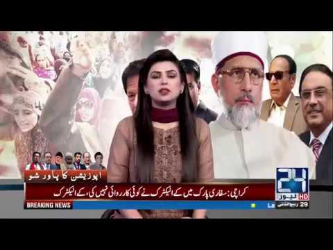 Special Transmission On Mall Road Protest - 17 January 2018 - 24 News HD